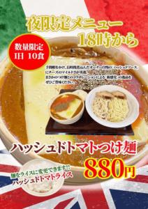 ハッシュ・ド・トマトつけ麺