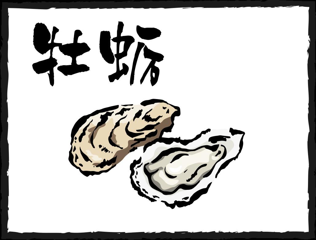 牡蠣/カキエキス