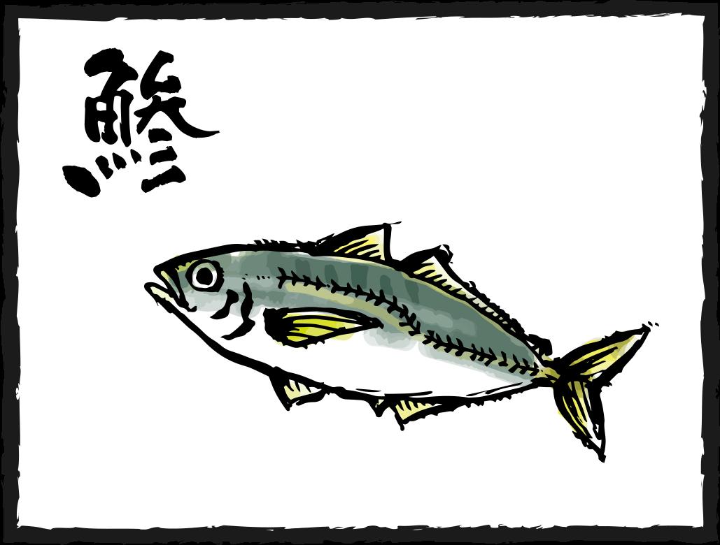 鯵(あじ)