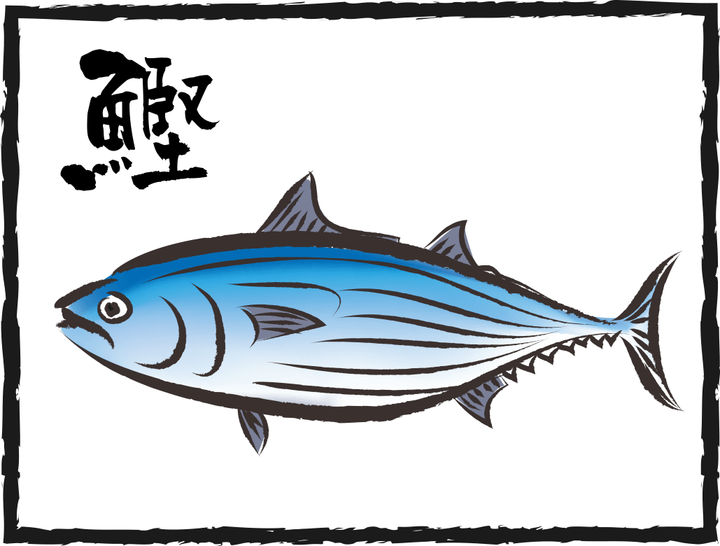 鰹(かつお)