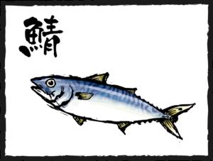 鯖(さば)