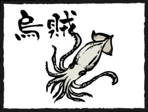 烏賊(いか)
