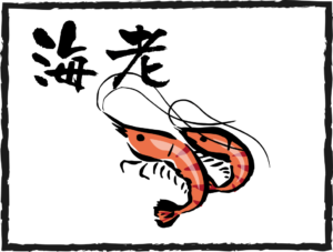 海老(えび)