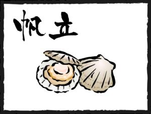 帆立/ホタテ貝柱