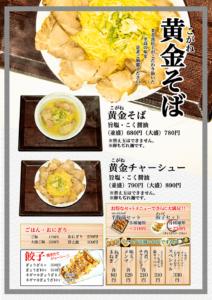 大分県大分市のつけ麺・ラーメン|まるき つけ麺のメニュー