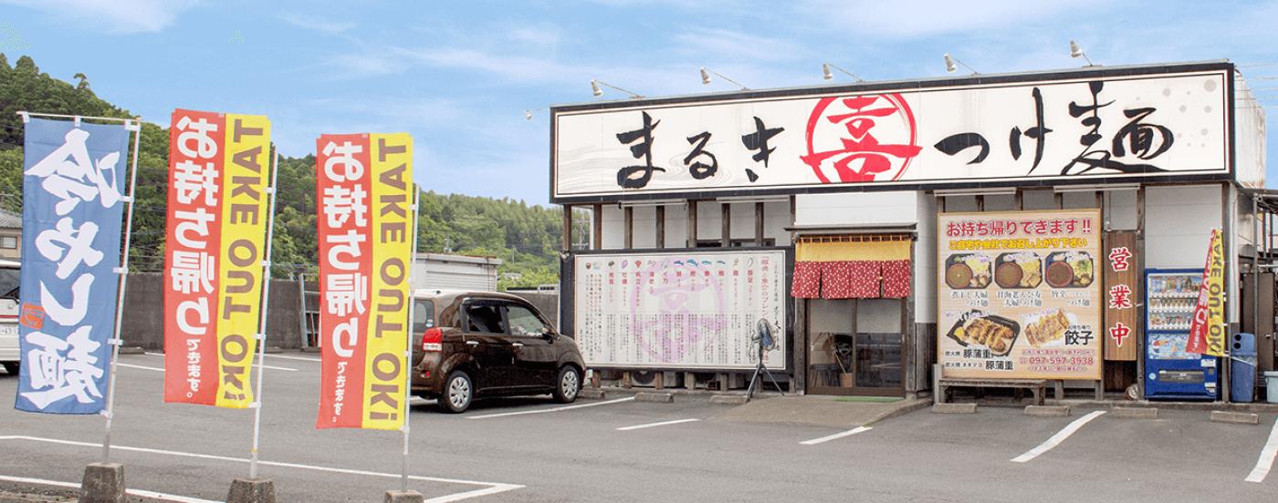 まるき つけ麺|大分県大分市のつけ麺・ラーメン