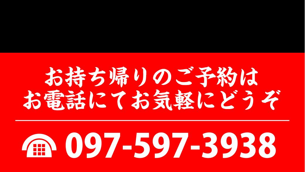 〒870-1112 大分県大分市大字下判田2255-11 TEL 097-597-3938
