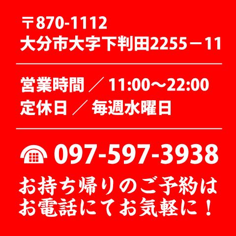 テイクアウトのご注文もTEL 097-597-3938までお気軽に